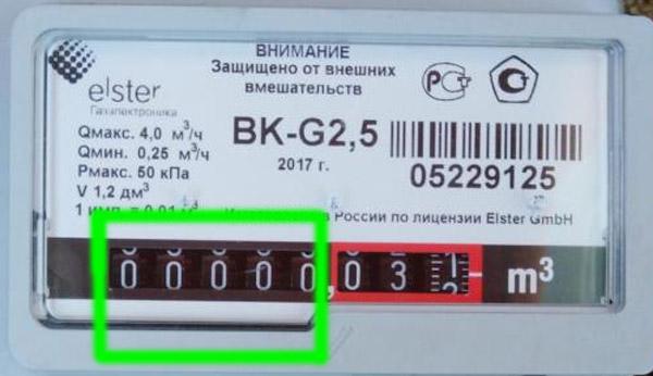 показания счётчика bk g2.5