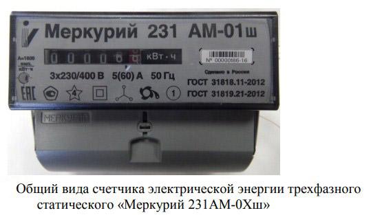 231АМ-0Хш