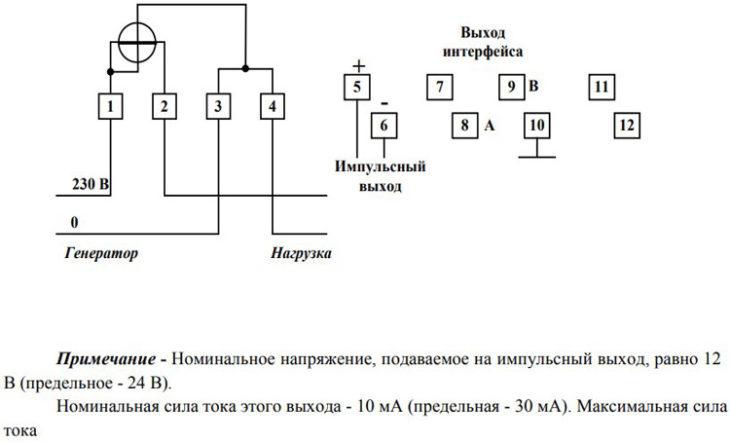 Схема подключения счётчика - Меркурий 206