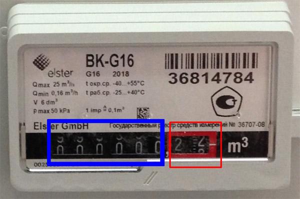 Снятие показаний со счётчика BK G16 и BK G16Т