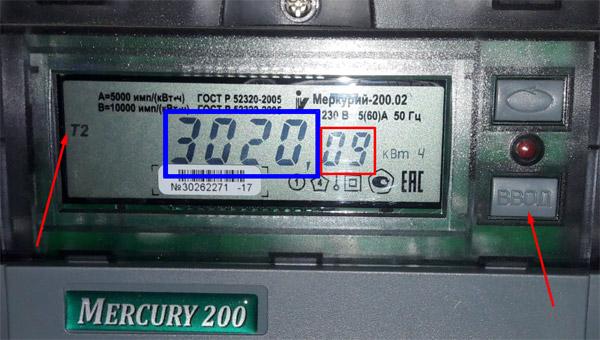 Снятие показаний со счётчика - Меркурий 200