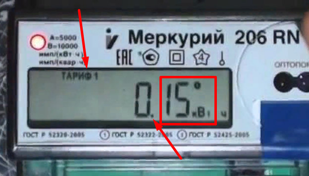Снятие показаний со счётчика - Меркурий 206