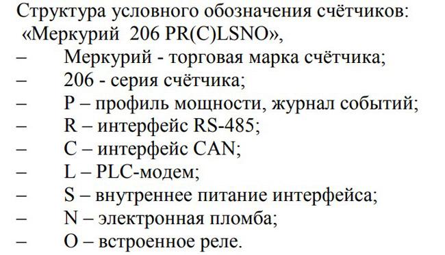 Расшифровка маркировки счётчика - Меркурий 206