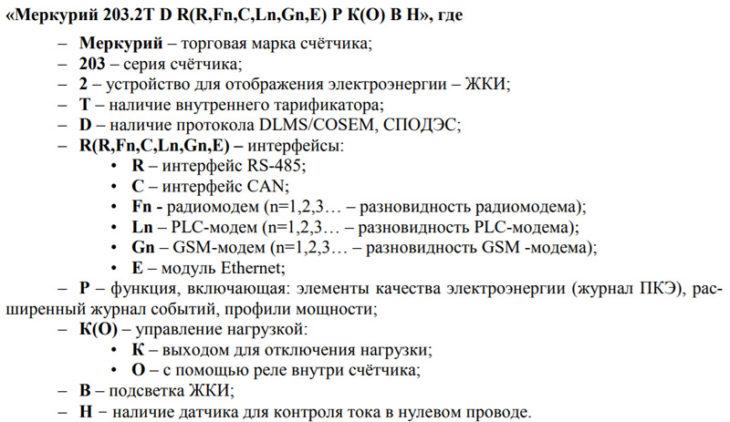 Однофазный счётчик электроэнергии - Меркурий 203