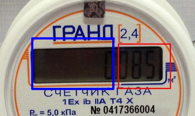 Снятие показаний со счётчика - Гранд 2.4
