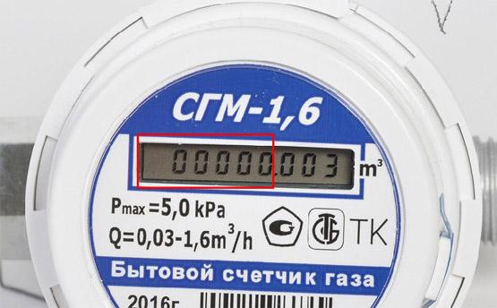 Снятие показаний со счётчика - СГM-1.6