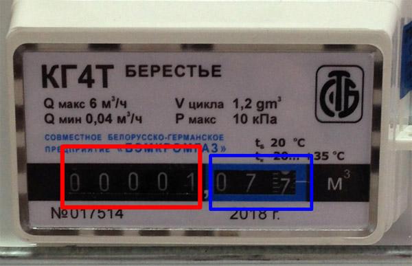 Снятие показаний со счётчика - Берестье КГ-4