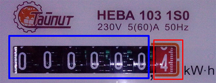 Снятие показаний со счётчика - Нева 103