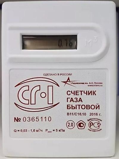 Вид счётчика - СГ-1