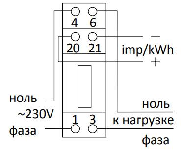 Схема подключения счётчика - Нева 102