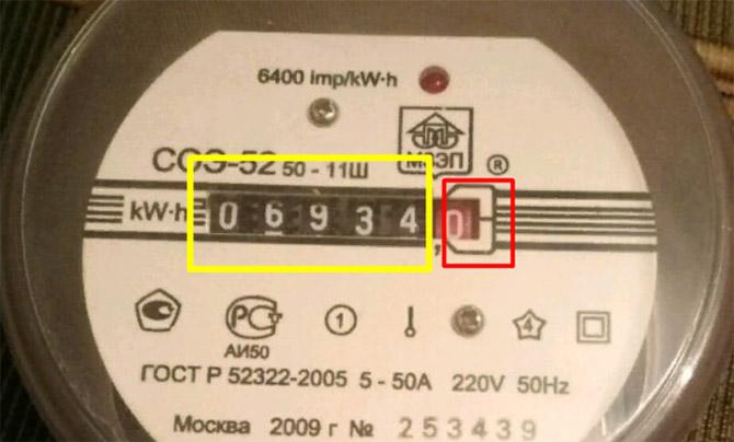 Снятие показаний со счётчика - СОЭ 52/50